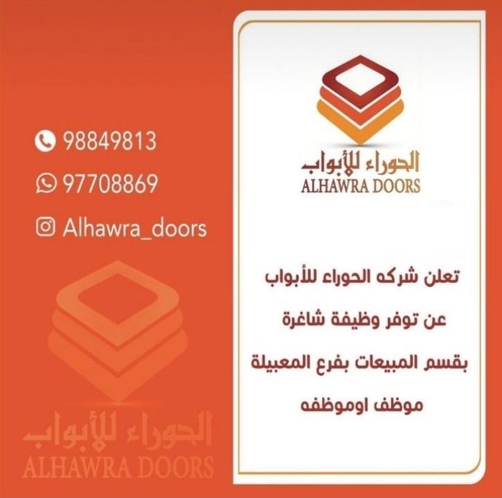 شركة الحوراء للأبواب Alhawra doors– وظيفة شاغرة