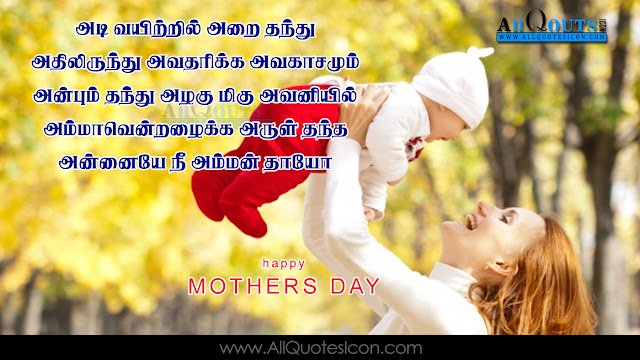 Tamil-quotes-images-mothers-day-life-inspiration-quotes-greetings-wishes-thoughts-sayings-free