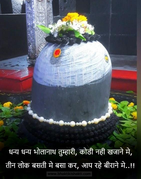 shiv shambhu bhakti quote hindi mein