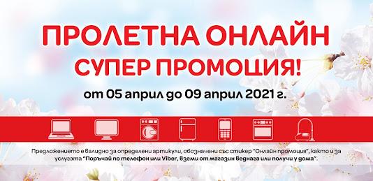 ТЕХНОПОЛИС  представя ПРОЛЕТНА Онлайн СУПЕР Промоция от 05-09.04  2021