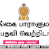 Parliament of Sri Lanka - Vacancies