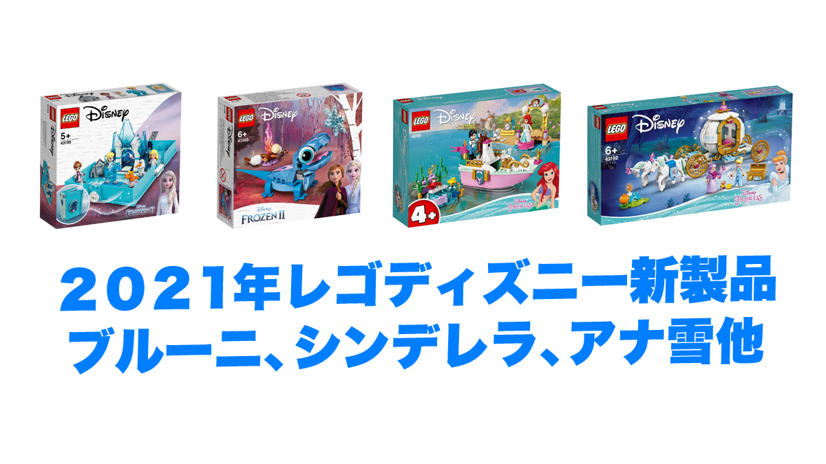 2021年レゴ ディズニープリンセス新製品情報:みんな大好きお姫様シリーズ!