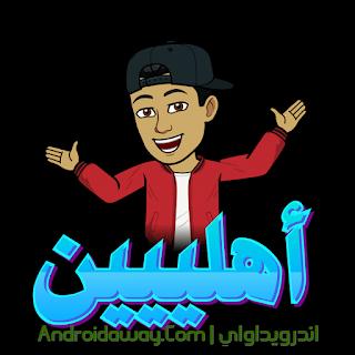 برنامج الايموجي بيتموجي Bitmoji Download