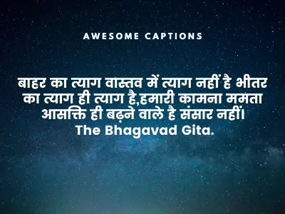 geeta quotes in hindi