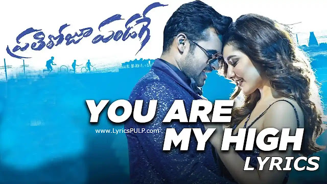 You Are My High Song Lyrics - PRATHI ROJU PANDAGE Telugu Movie Songs