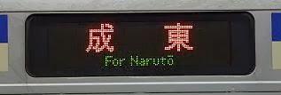 総武横須賀線 成東行き表示 E217系