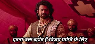itna bahut hai vijay prapth karne k liye | Baahubali 1 meme templates