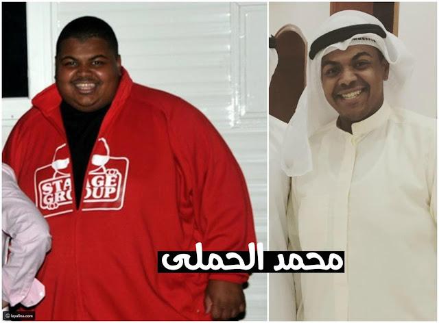 محمد الحملى قبل وبعد الرجيم
