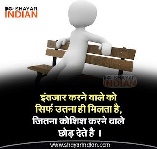 Koshish Karna - Hindi Motivational Shayari