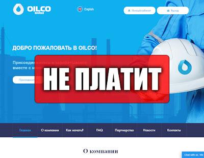 Скриншоты выплат с хайпа oilco.biz
