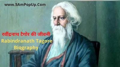 रवींद्रनाथ टैगोर की जीवनी | Rabindranath Tagore Biography