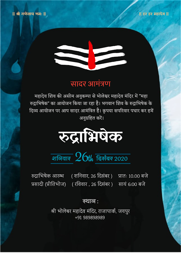 invitationindia