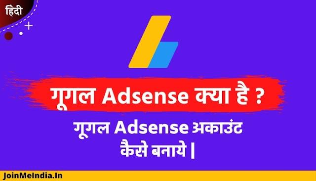 गूगल Adsense क्या है  गूगल Adsense अकाउंट कैसे बनाये