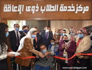 جامعة عين شمس تفتتح مركز لخدمة الطلاب ذوى الإعاقة