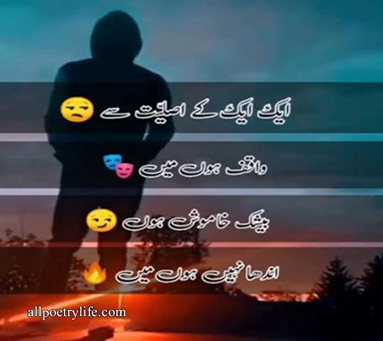 khamosh poetry in urdu, khamosh mohabbat poetry, khamosh muhabbat poetry, khamosh shayari in urdu, khamosh mohabbat urdu poetry, khamosh poetry urdu, khamosh shayari urdu, khamosh urdu poetry, khamosh mohabbat poetry in urdu, meri khamosh mohabbat poetry, Sad Poetry Urdu, Sad shayari urdu, sad quotes Urdu, Ik Ik ke Asliyat Se Waqif Hun Main, Beshak Khamosh Hun Andha Nahi Hun Main,