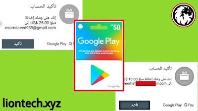 أكواد بطاقات جوجل بلاي لإسترداد القيمة