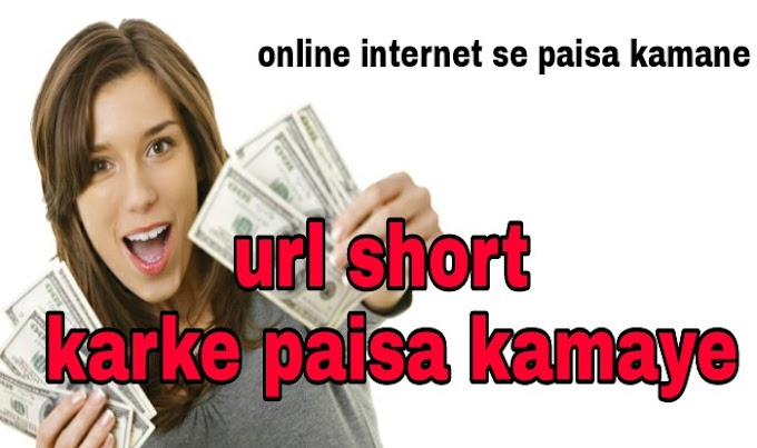 URL Short Kar Paise Kaise Kamaye | Best url Shortener Websites to Earn Money in Hindi