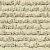 شرح وتفسير سورة الجاثية surah Al-Jathiya (من الآية 18 إلى الآية 26 )
