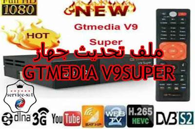 ملف تحديث جهاز GTMEDIA_V9 SUPER