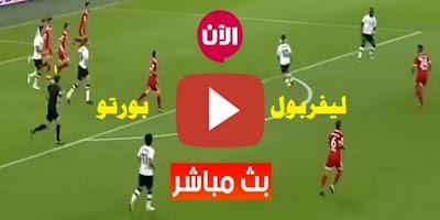 مشاهدة مباراة ليفربول وبورتو بث مباشر كورة لايف في دوري أبطال أوروبا