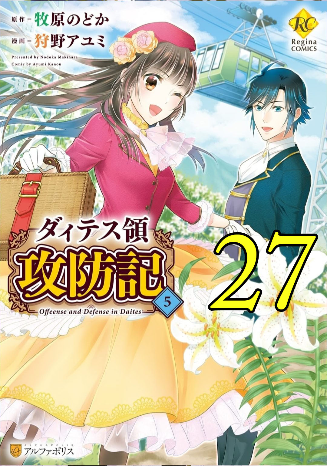 อ่านการ์ตูน Daites Ryou Koubouki ตอนที่ 27 หน้าที่ 1