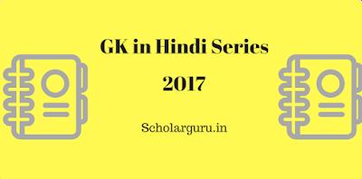 gk hindi series