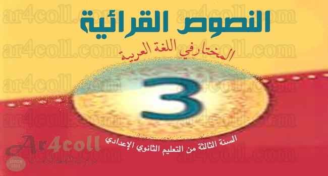 دروس القراءة لمقرر المرجع في اللغة العربية
