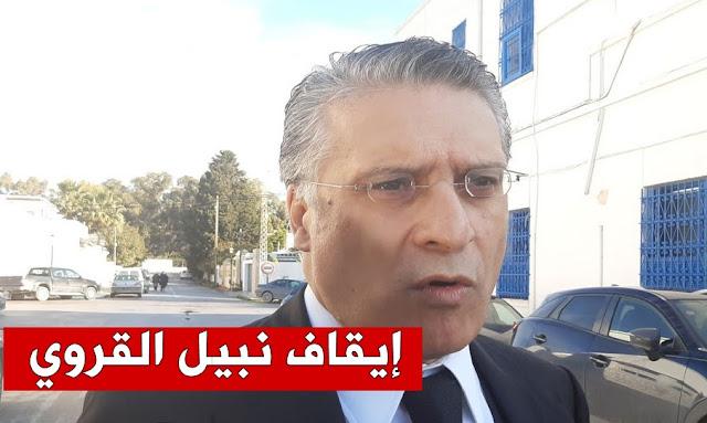 عاجل تونس: القبض على نبيل القروي في الجزائر