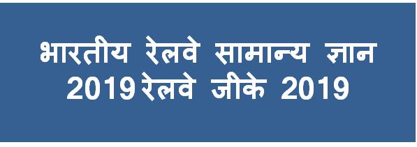 रेलवे सामान्य ज्ञान 2019 PDF ll  भारतीय रेलवे सामान्य ज्ञान 2019 ll रेलवे जीके 2019