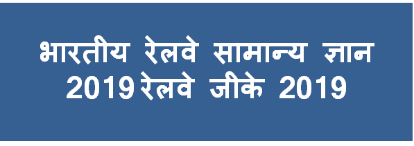 रेलवे सामान्य ज्ञान 2020 PDF ll  भारतीय रेलवे सामान्य ज्ञान ll RRB NTPC रेलवे जीके