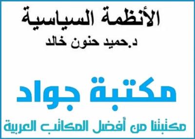 كتاب الأنظمة السياسية- دكتور حميد حنون خالد pdf