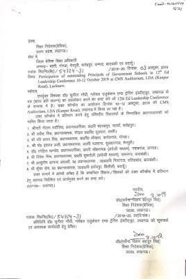 Basic Shiksha Fatehpur  की शान नीलम भदौरिया  participations of outstanding principal of government school ed leadership confrence हेतु नामित, आदेश देखें,10-12 अक्टूबर होगा सम्मेलन