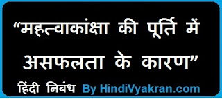 """Hindi Essay on """"Mahatvakanksha ki Poorti mein Asafalta ke Karan"""", """"महत्वाकांक्षा की पूर्ति में असफलता के कारण हिंदी निबंध"""""""