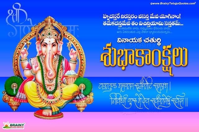 happy ganesh chaturthi greetings in telugu, ganesh chaturthi wallpapers, vinayaka chavithi quotes greetings