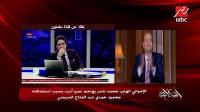 عمرو اديب, محمد ناصر, قناة مكملين, قناة الجزيرة, استضافة نجل الرئيس,