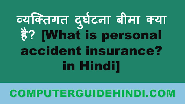 व्यक्तिगत दुर्घटना बीमा क्या है? [What is personal accident insurance? in Hindi]