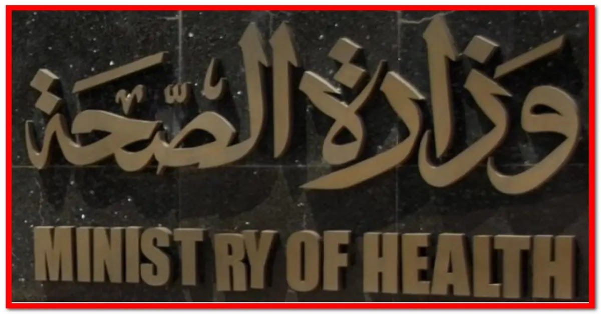 وزارة الصحة حملة تعقيم لجميع مدارس الجمهورية سوف تبدأ يوم الجمعه 20 مارس