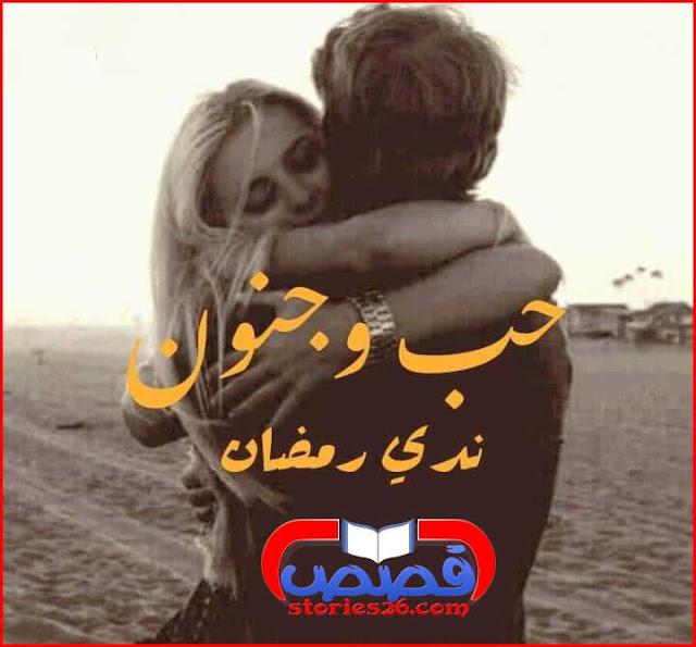 رواية حب وجنون بقلم ندى رمضان