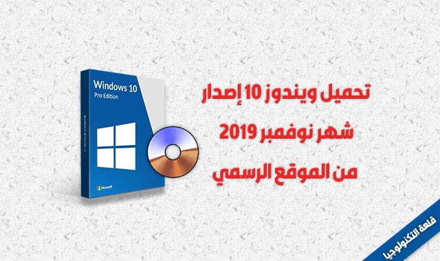 تحميل ويندوز 10 windows الإصدار الأخير من الموقع الرسمي لميكروسوفت