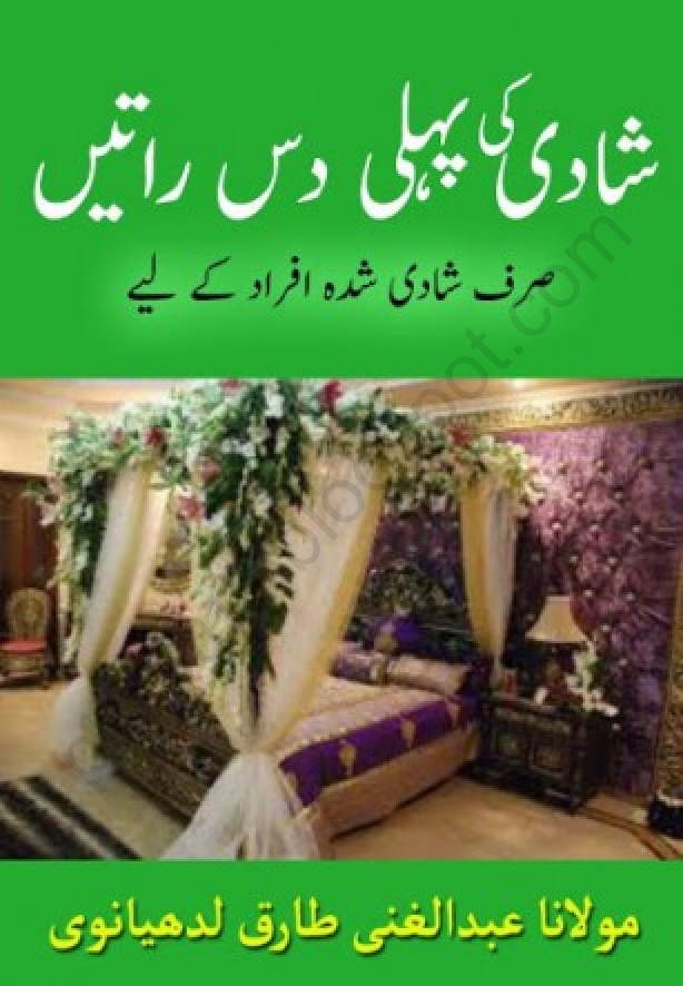 Pehli shadi raat book ki