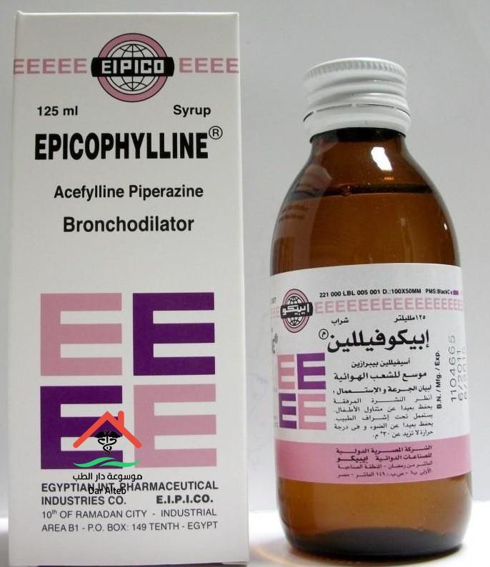 سعر ودواعى إستعمال شراب إبيكوفيللين Epicophylline للربو