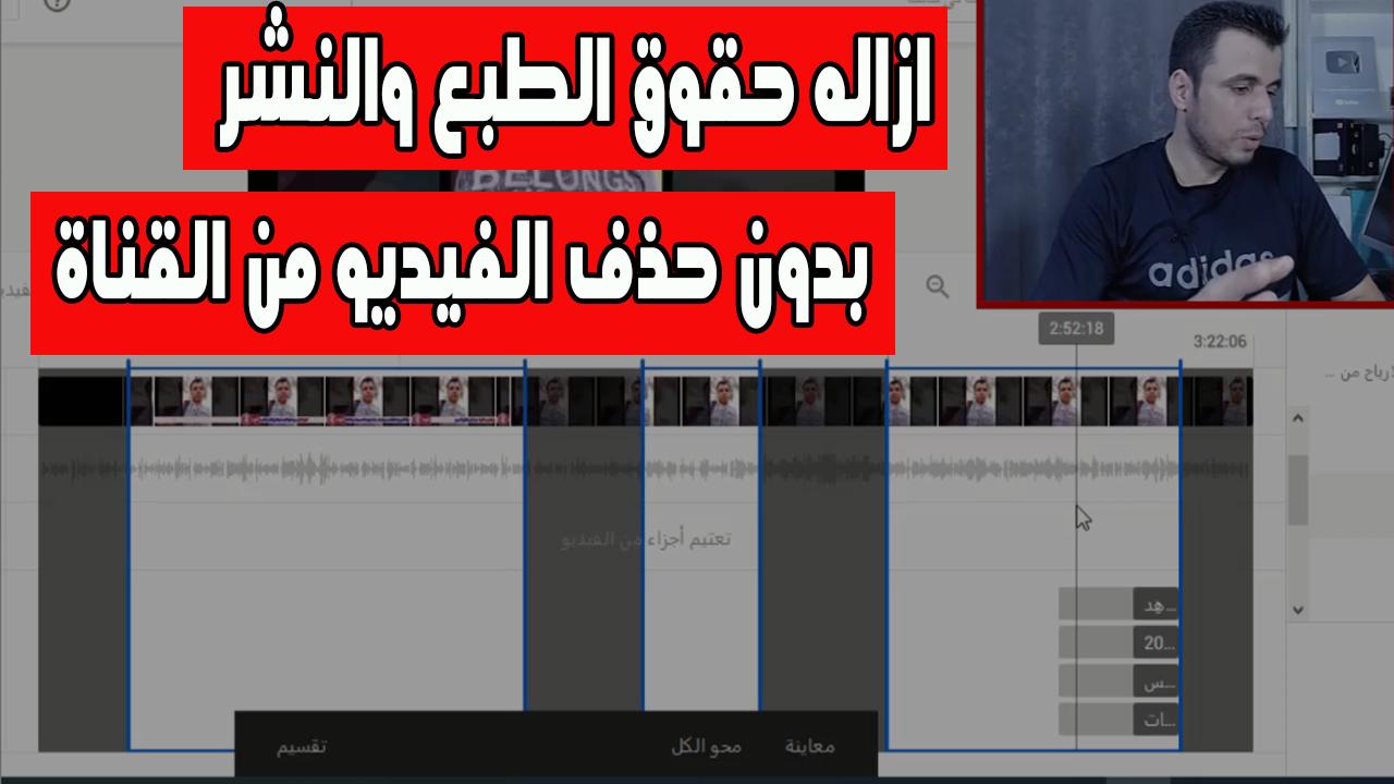 قص جزء من الفيديو بعد رفعه على اليوتيوب