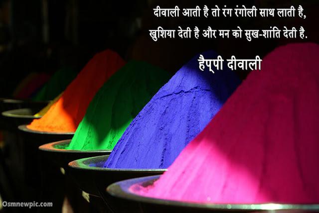 Happy Diwali 2019 Wishes In Hindi,happy diwali, happy diwali images, images for happy diwali, happy diwali 2018, happy diwali wishes, wishes for happy diwali, happy diwali photo, happy diwali gif, happy diwali wishes images, images for happy diwali wishing, happy diwali message, message for happy diwali, happy diwali video, happy diwali hd images 2018, happy diwali wallpaper, happy diwali hd images, happy diwali images hd, happy diwali pic, happy diwali quotes, happy diwali quotes 2018, happy diwali song, happy diwali status, quotes for happy diwali, status for happy diwali, happy diwali stickers, Osm new pic, happy diwali advance, happy diwali in advance, happy diwali images download, happy diwali card, happy diwali greetings, happy diwali shayari, happy diwali picture, happy diwali drawing, happy diwali rangoli, happy diwali wishes in hindi, happy diwali greeting card, happy diwali sms, happy diwali game, happy diwali png, happy diwali hd wallpaper, happy diwali hindi, happy diwali in hindi, happy diwali song download, happy diwali video download, happy diwali poster, happy diwali wishes in english, happy diwali gift, happy diwali hd, happy diwali whatsapp, happy diwali whatsapp status