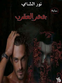 رواية جحر العقرب الفصل الخامس 5 بقلم نور الشامي