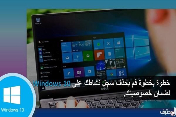 خطوة بخطوة قم بحذف سجل نشاطك على Windows 10 لضمان خصوصيتك.