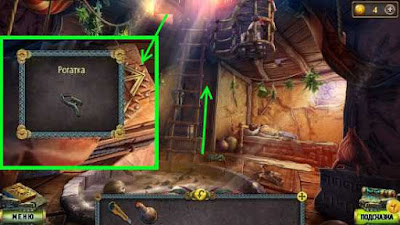 по лестнице на верх за рогаткой и нажимаем на сундук в игре наследие 2 пленник