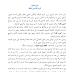 """بلاغ مشترك ليوم 26 يونيو 2020 حول موضوع """"مغرب الغد"""""""