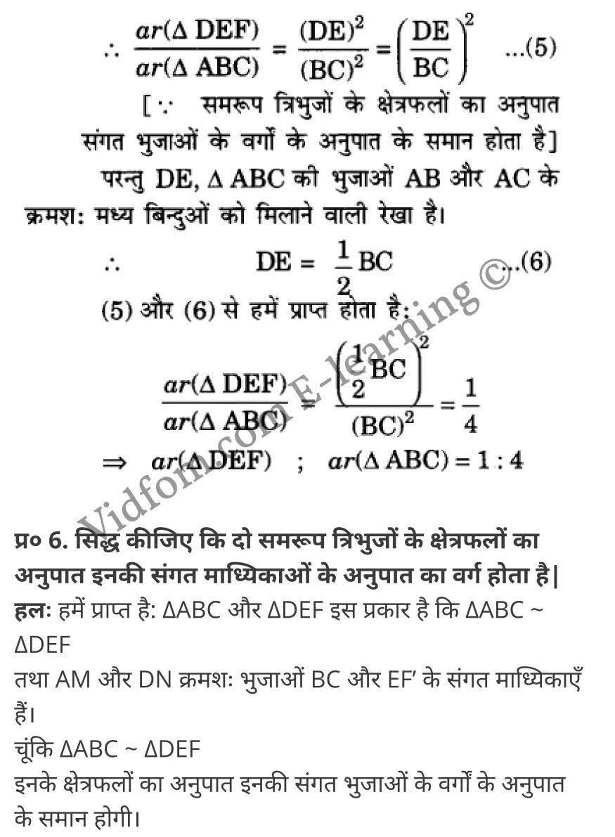class 10 maths chapter 6 hindi medium 35