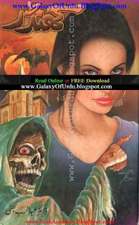 Khandar by Dr.Abdur Rab Bhatti