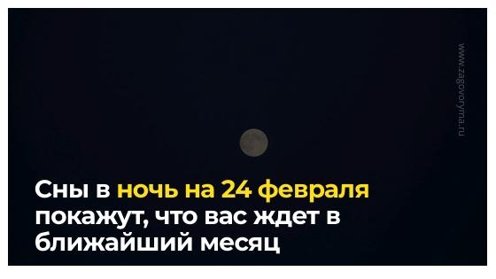 Сны в ночь на 24 февраля покажут, что вас ждет в ближайший месяц